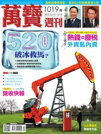萬寶週刊 2013/05/13 [第1019期]:520破冰