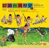 認識臺灣歷史. 1, 遠古時代 : 南島語族的天地
