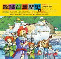 認識臺灣歷史. 2, 荷蘭時代 : 冒險者的樂園