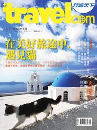 行遍天下 [第255期]:在美好的旅途中,遇見貓