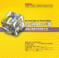 台灣史10講:認識台灣歷史精華讀本:an ideal primer on Taiwan History I. 上