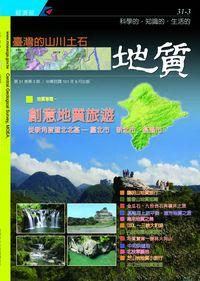 地質 [第31卷第3期]:創意地質旅遊 : 從新角度遊北北基-臺北市、新北市、基隆市