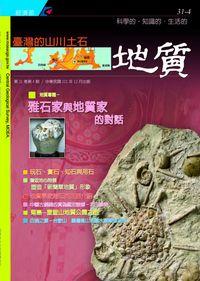 地質 [第31卷第4期]:雅石家與地質家的對話
