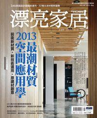 漂亮家居 [第147期] A本:2013最潮材質 空間應用學