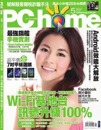 PC home電腦家庭 [第208期]:Wi-Fi基地台 訊號升級100%