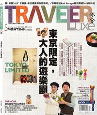 旅人誌 [第96期]:東京限定,大人的遊樂園