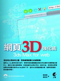 網頁3D強化術3ds Max for web