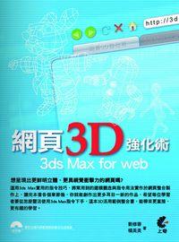 網頁3D強化術3ds Max for web