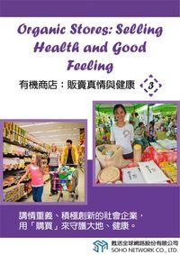 有機商店 [有聲書]:販賣真情與健康. 3