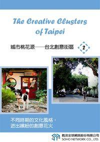 城市桃花源 [有聲書]:台北創意街區. 2