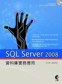 SQL Server 2008資料庫實務應用