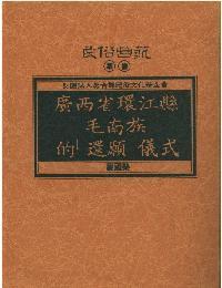 廣西省環江縣毛南族的「還願」儀式