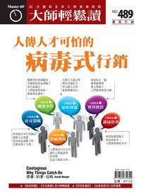 大師輕鬆讀 2013/05/15 [第489期] [有聲書]:人傳人才可怕的病毒式行銷