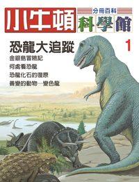 小牛頓科學館[有聲書]:分冊百科. 1, 恐龍大追蹤