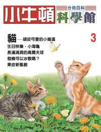 小牛頓科學館[有聲書]:分冊百科. 3, 貓