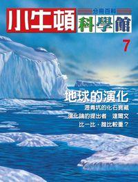 小牛頓科學館[有聲書]:分冊百科. 7, 地球的演化