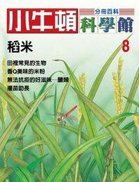 小牛頓科學館[有聲書]:分冊百科. 8, 稻米