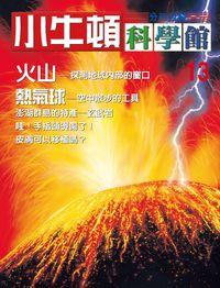 小牛頓科學館[有聲書]:分冊百科. 13, 火山/熱氣球