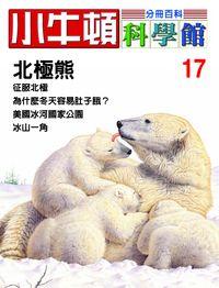 小牛頓科學館[有聲書]:分冊百科. 17, 北極熊