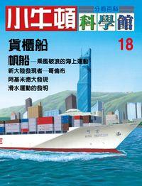 小牛頓科學館[有聲書]:分冊百科. 18, 貨櫃船/帆船