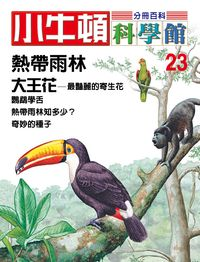 小牛頓科學館[有聲書]:分冊百科. 23, 熱帶雨林/大王花