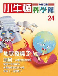 小牛頓科學館[有聲書]:分冊百科. 24, 地球發燒了/冰河