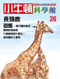 小牛頓科學館[有聲書]:分冊百科. 26, 長頸鹿/斑馬