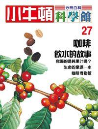 小牛頓科學館[有聲書]:分冊百科. 27, 咖啡/飲水的故事