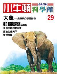 小牛頓科學館[有聲書]:分冊百科. 29, 大象/動物寶寶