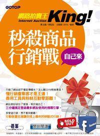 網路拍賣王:秒殺商品行銷戰自己來
