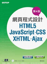 網頁程式設計:HTML5、JavaScript、CSS、XHTML、Ajax