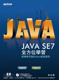 Java SE 7全方位學習