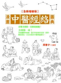 漫畫中醫經絡圖典
