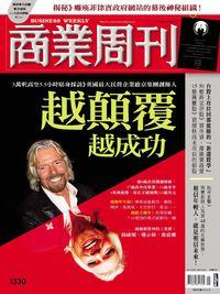 商業周刊 2013/05/20 [第1330期]:越顛覆 越成功