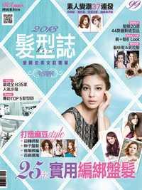 TVBS特刊:髮型誌. 2013