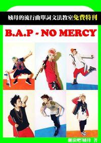 姨母的流行曲單詞文法教室 [特刊]:B.A.P - NO MERCY