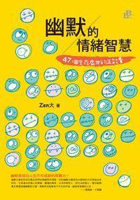 幽默的情緒智慧:47個生存處世的正能量