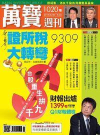 萬寶週刊 2013/05/20 [第1020期]:證所稅 大轉彎