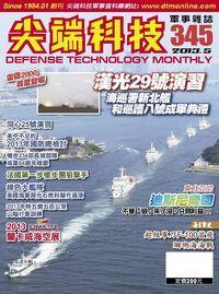 尖端科技軍事雜誌 [第345期]:漢光29號演習 海巡署新北艦 和巡護八號成軍典禮