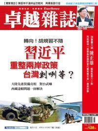 卓越雜誌 [第325期]:轉向!胡規習不隨 習近平 重整兩岸政策 台灣剉咧等?