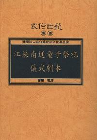 江蘇南通童子祭祀儀式劇本