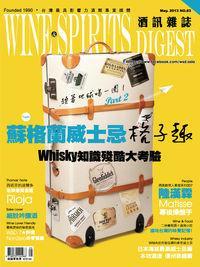 酒訊雜誌 [第83期]:蘇格蘭威士忌格子趣