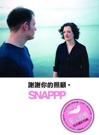SNAPPP照玩雜誌 [第22期]:用心拍照