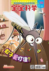 寶寶科學 [第124期]:蚊子爱叮谁?