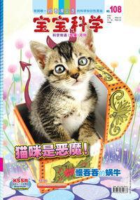 寶寶科學 [第108期]:貓咪是惡魔