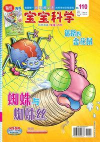 寶寶科學 [第110期]:蜘蛛與蜘蛛絲