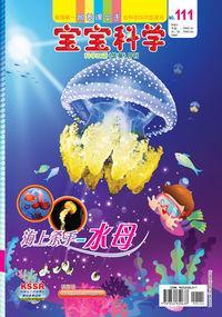 寶寶科學 [第111期]:海上殺手 : 水母