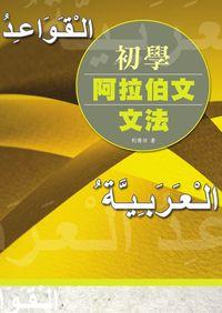 初學阿拉伯文文法