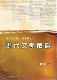 現代文學散論
