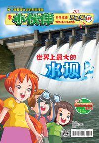 小伙伴 [第147期]:世界上最大的水坝